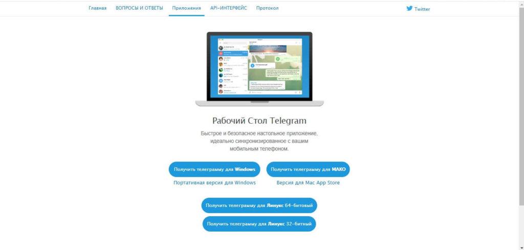 Установка Телеграм на компьютер