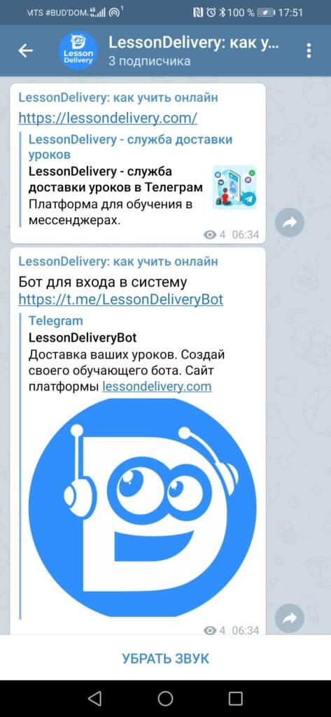 Публикации в Телеграм-канале