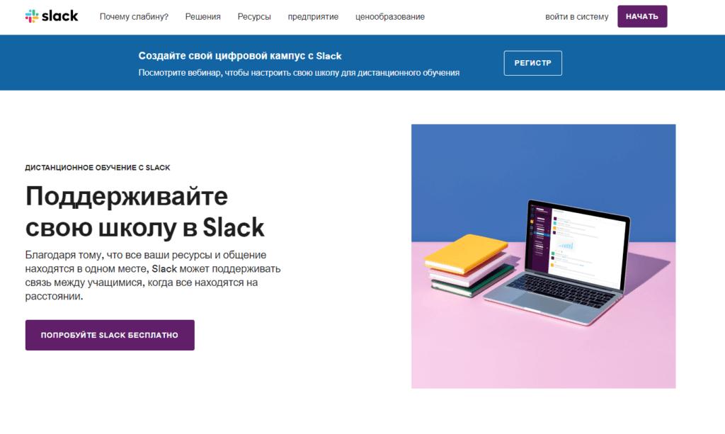 Преимущества Slack