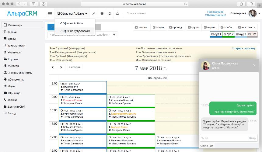 Умный календарь