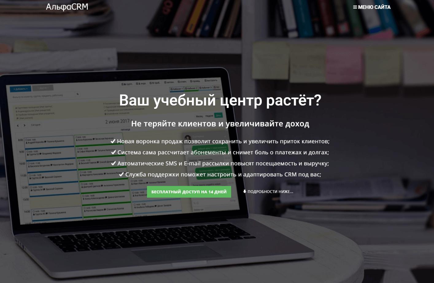 Альфа CRM для онлайн-образования