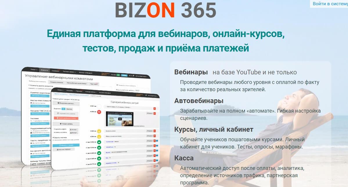 Бизон 365 – сервис для успешного онлайн-обучения