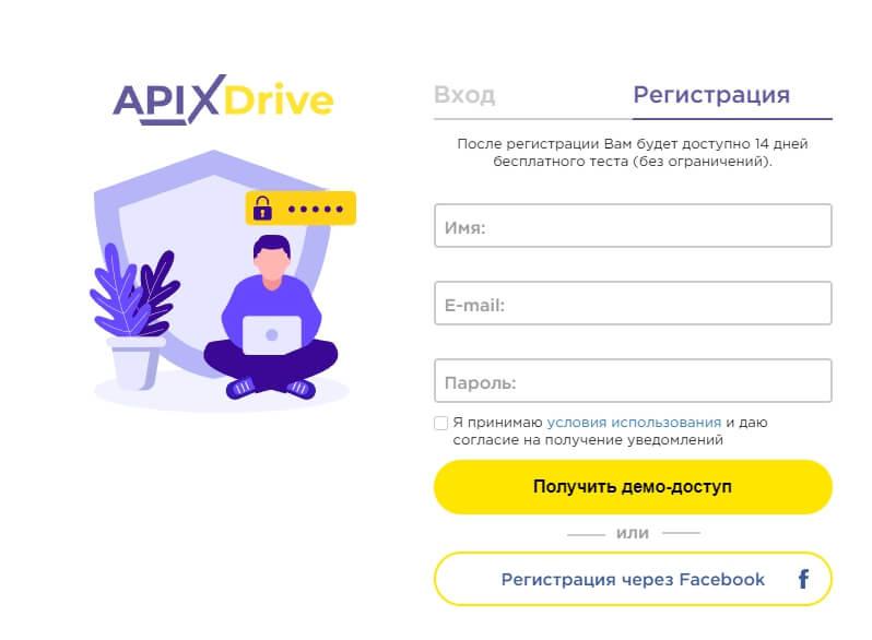 Регистрация в Apix-Drive