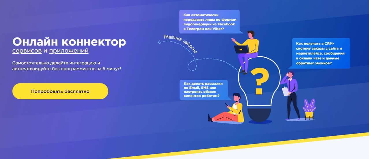 Сервис Apix-Drive для работы с ресурсами интернета