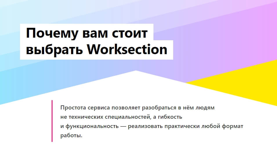 Обзор Worksection