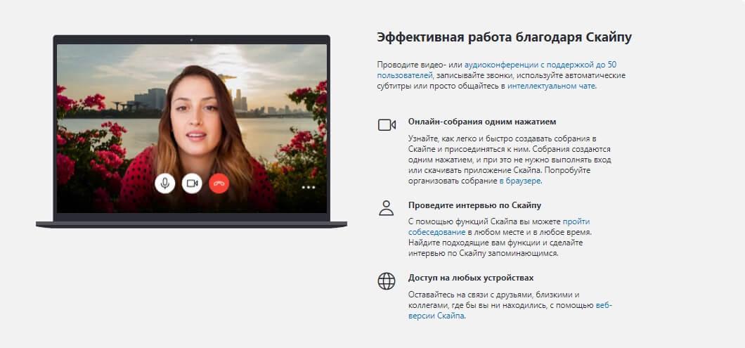 Особенности Skype