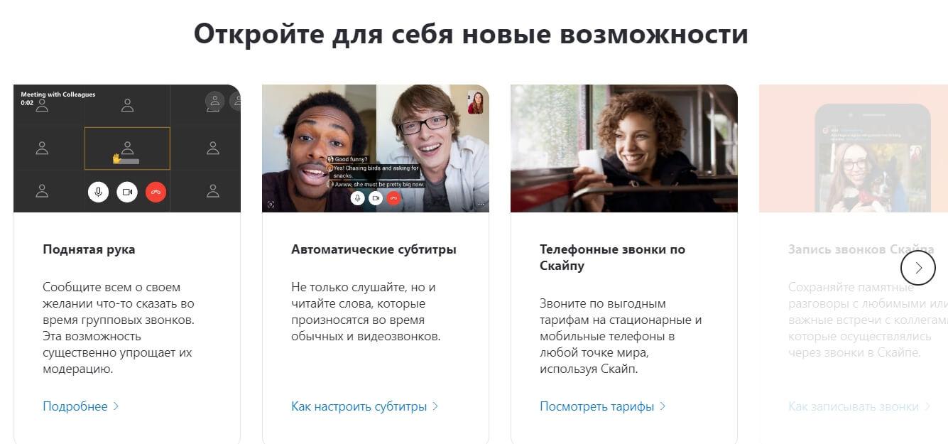 Возможности Skype
