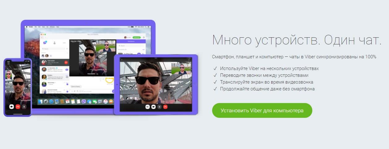 Новые функции Viber