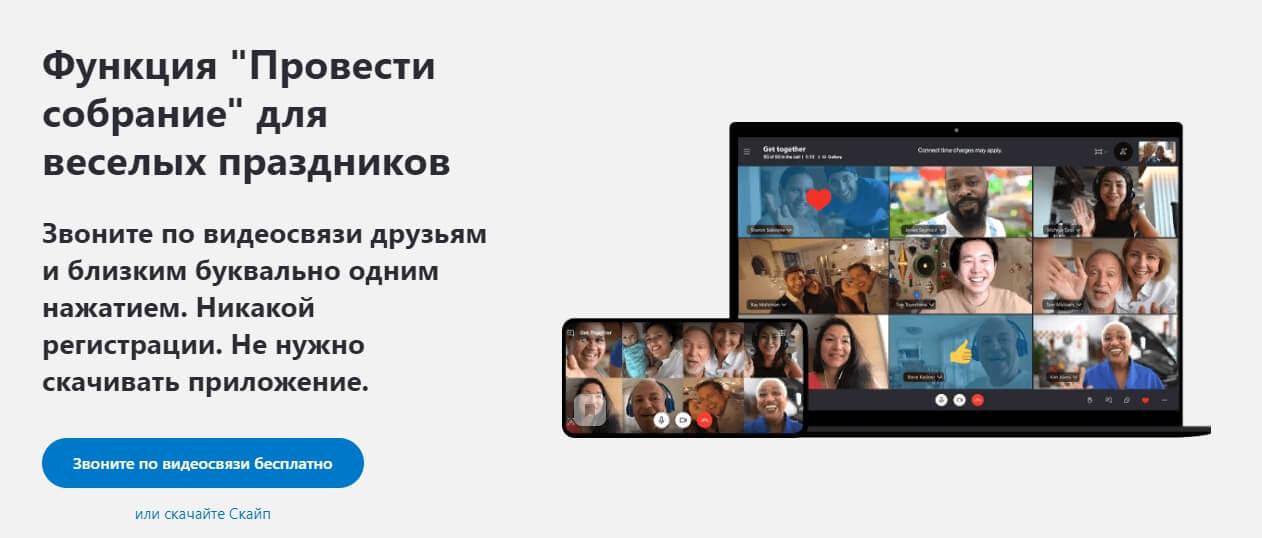 Описание Skype