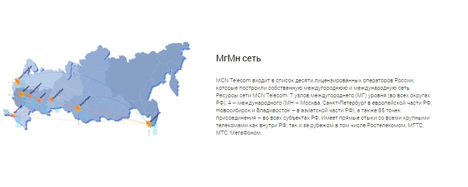 MCN Telecom для обеспечения безопасности