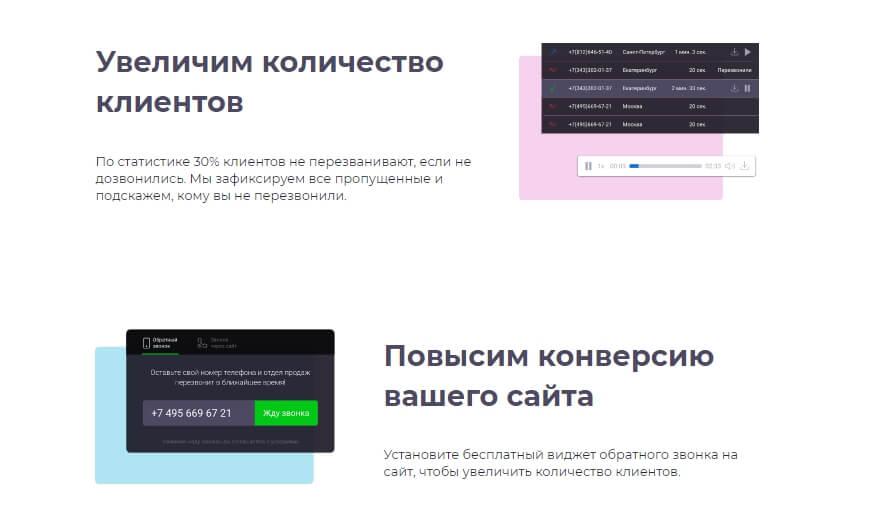 Onlinepbx увеличит число клиентов