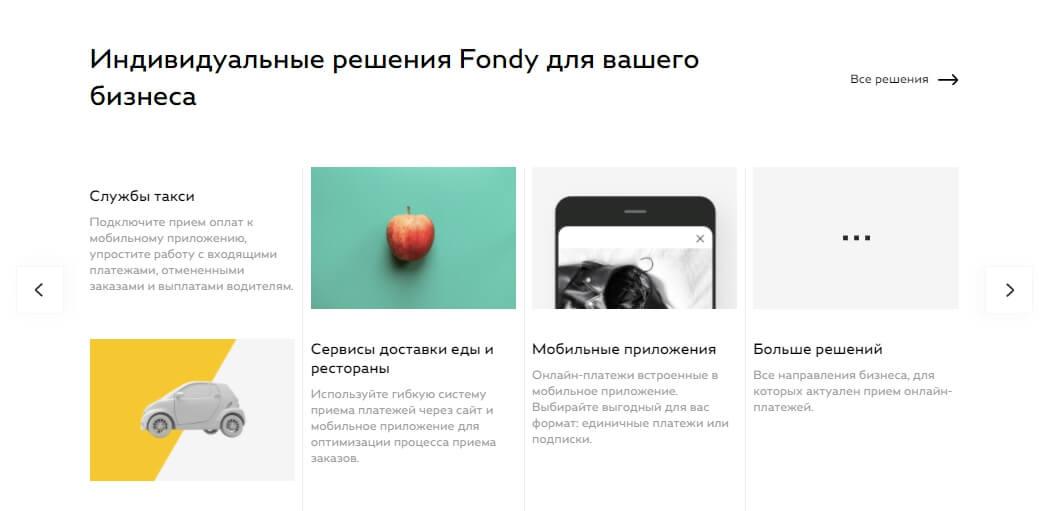 Где применяется Fondy