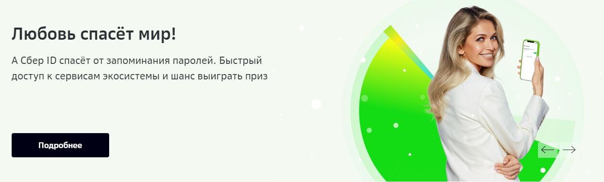 Sberbank – принцип работы и особенности платежной системы