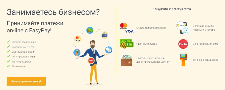 Возможности использования платежной системы EasyPay для Украины в онлайн-образовании
