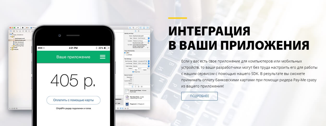 Интеграция с сервисом Payme