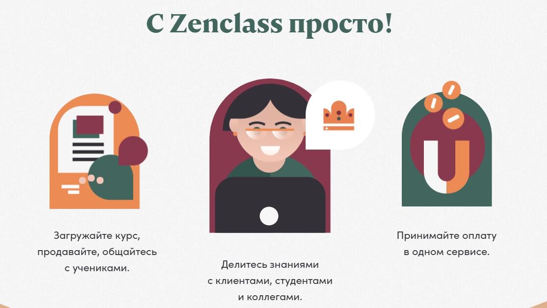 Начало работы с ZenClass