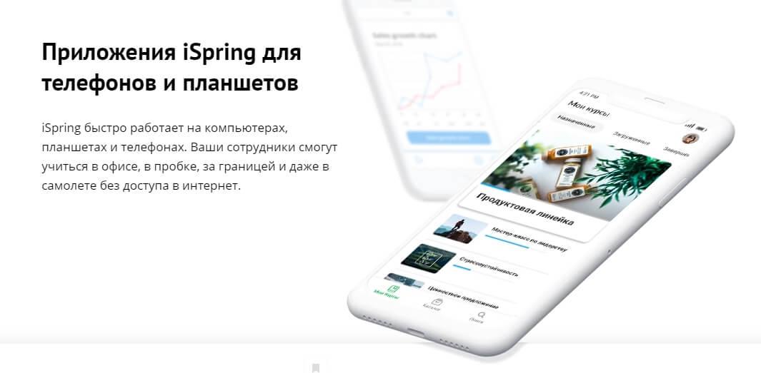 Приложение iSpring