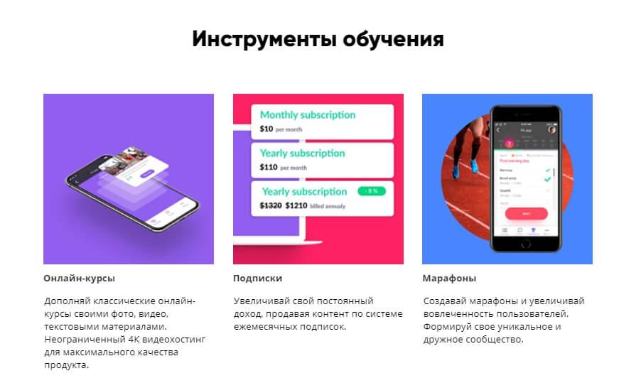 Польза Gurucan для онлайн-образования