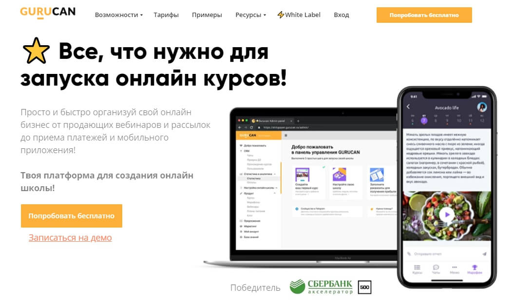 Как создать онлайн школу с помощью современной платформы Gurucan