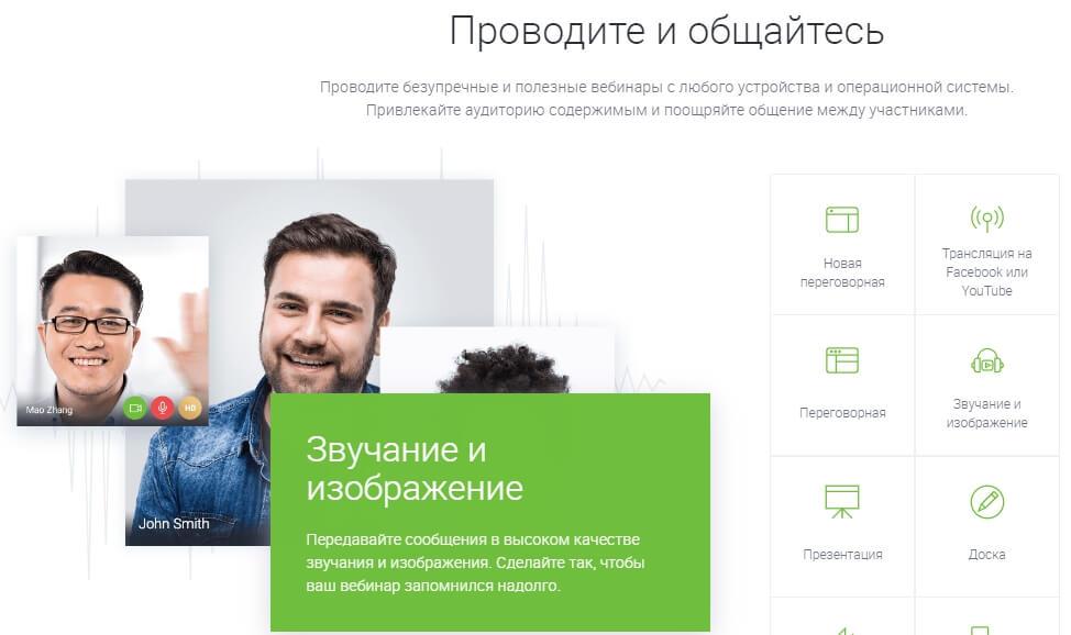 Clickmeeting для онлайн-образования