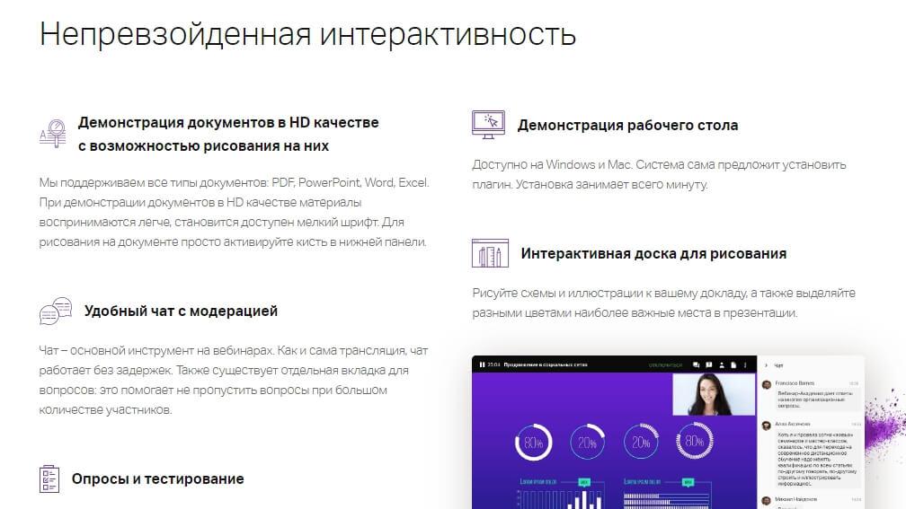 Интерактивность Webinar.ru
