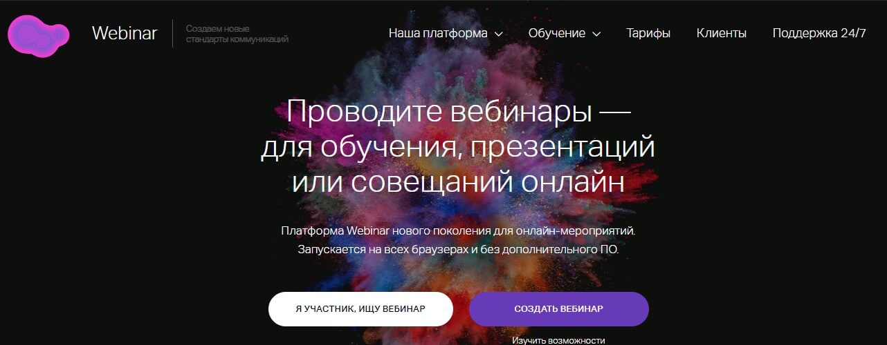 Описание Webinar.ru