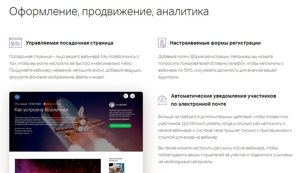 Аналитика в Webinar.ru