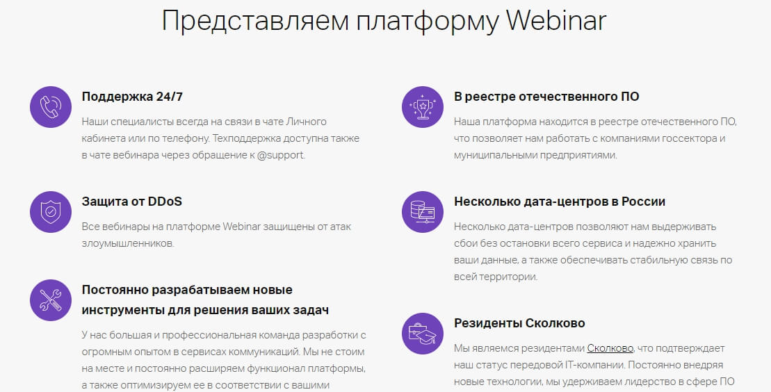 Особенности Webinar.ru