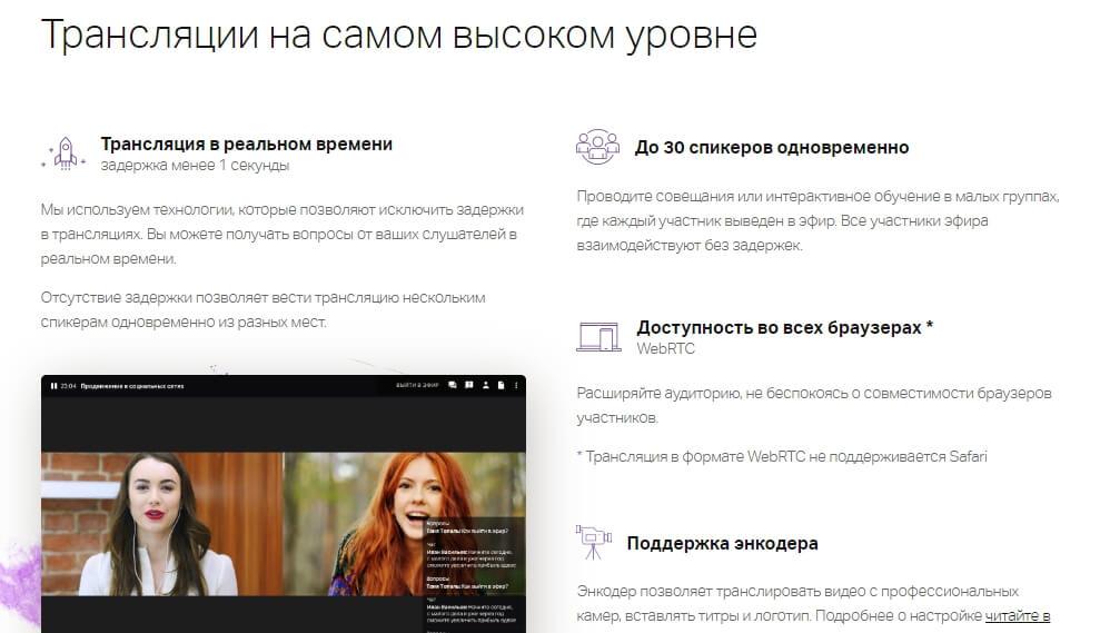 Трансляции в Webinar.ru