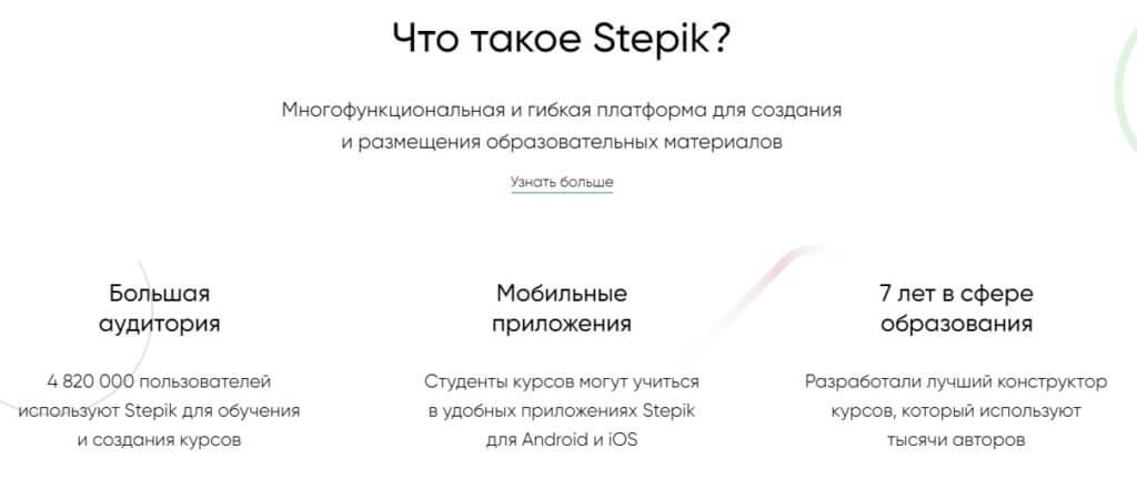 Описание платформы Stepik
