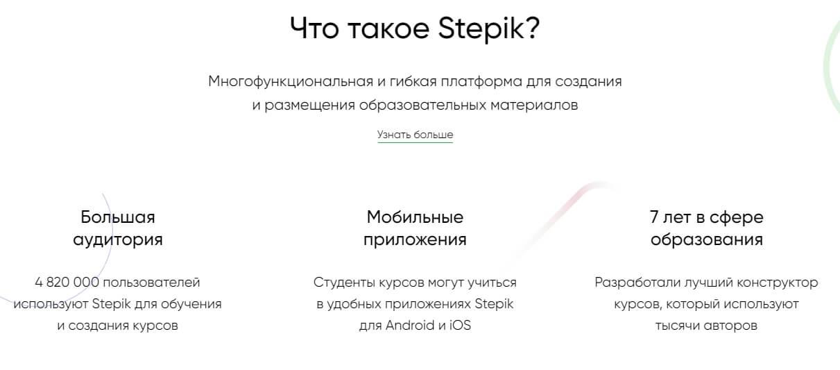 Конструктор онлайн-курсов Stepik для легкого старта в интернет-образовании