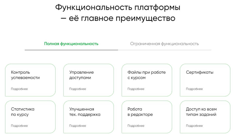 Функционал платформы Stepik
