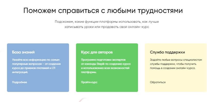 Советы по использованию Stepik