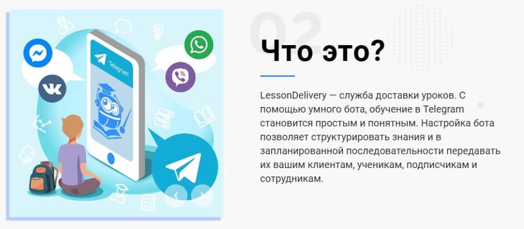 Бесплатный конструктор чат-ботов LessonDelivery
