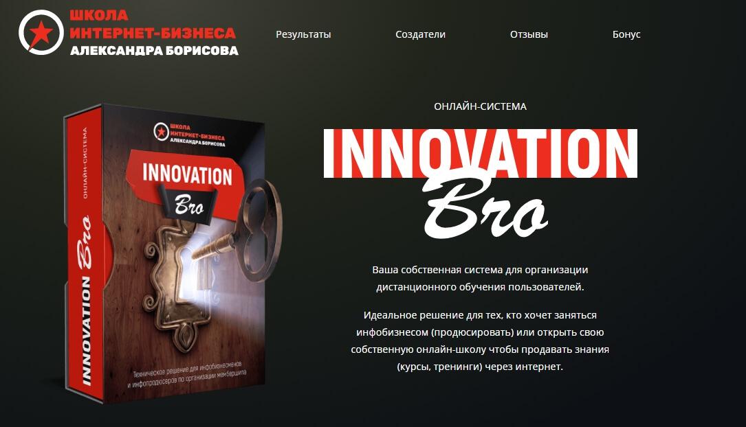 Как работает InnovationBro система для инновационного обучения пользователей