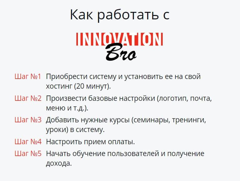 Работа с InnovationBro
