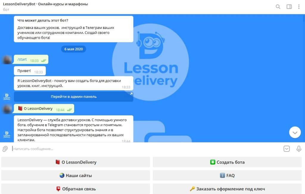 Создание чат-бота на конструкторе LessonDelivery