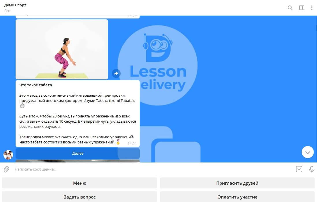 Список примеров чат ботов, созданных в LessonDelivery