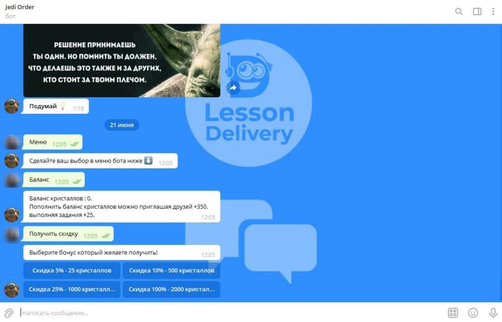Пример геймификации в чат-ботах LessonDelivery