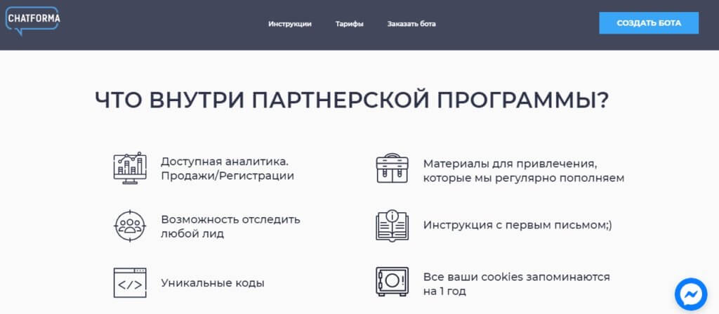 Партнерская программа Chatforma