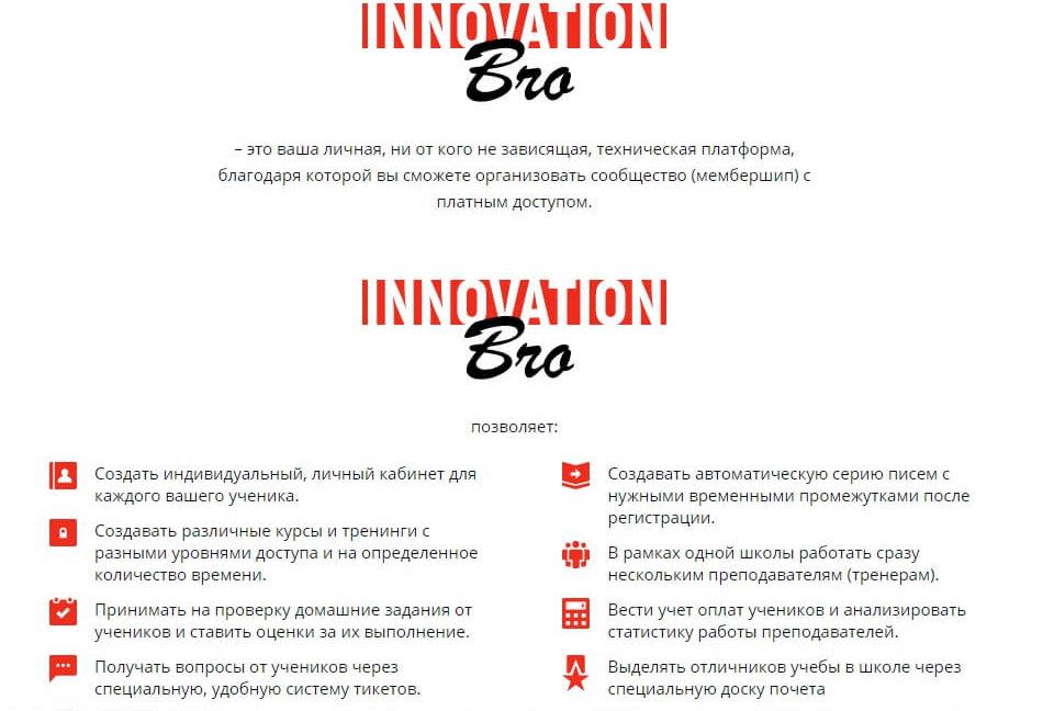 Возможности InnovationBro