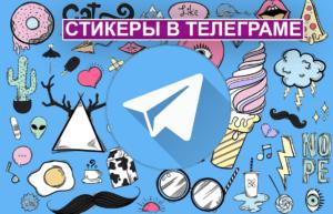 Какими должны быть брендовые Telegram-стикеры для продвижения бизнеса
