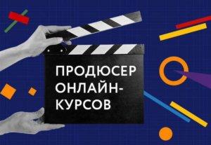 Какие задачи у продюсера онлайн-курсов